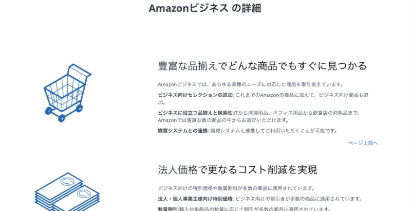 アマゾンビジネスのメリット