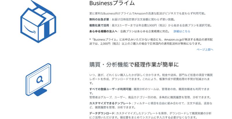 アマゾンビジネス特徴